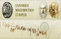Επιτυχόντες Τρικαλινοί στον 80ο Πανελλήνιο Διαγωνισμό Μαθηματικών «Ο ΕΥΚΛΕΙΔΗΣ»