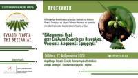 Ημερίδα στη Λάρισα υπό την αιγίδα του Υπουργείου Αγροτικής Ανάπτυξης και Τροφίμων
