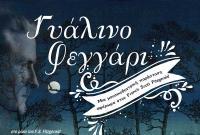Γυάλινο Φεγγάρι - Μουσικοθεατρική παράσταση στην Ανδρομέδα!