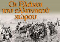 Οι Βλάχοι του Ελληνικού Χώρου - Επιστημονική Ημερίδα