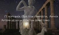 Αρχαία Ελληνική Ευχή Γενεθλίων
