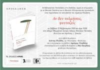 Παρουσίαση βιβλίου και έκθεση ζωγραφικής στο Μουσείο Τσιτσάνη