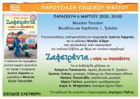 Παιδικό βιβλίο για τον σχολικό εκφοβισμό στο Μουσείο Τσιτσάνη