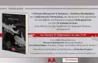 Παρουσίαση του νέου βιβλίου του Ηπειρώτη συγγραφέα Θοδωρή Δεύτου