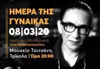 Παρουσία Λ. Νικολακοπούλου η συναυλία προς τιμή της, την Ημέρα της Γυναίκας