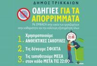 Κορονοϊός: 3 οδηγίες για τα απορρίμματα