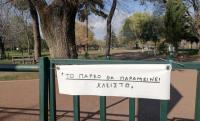 Δ. Τρικκαίων: Κλείνουν πάρκα, παιδικές χαρές, αύλειοι χώροι σχολείων