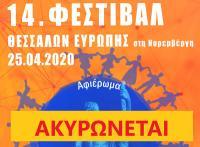 Αναβολή του 14ου Φεστιβάλ Θεσσαλών Ευρώπης