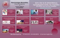 Προγράμματα εκπαίδευσης από το Πανεπιστήμιο Θεσσαλίας