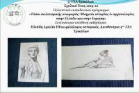 Παρουσίαση προγράμματος πολιτισμού με κείμενα και ζωγραφικά έργα μαθητών/τριών