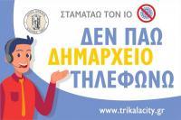 Δήμος Τρικκαίων - Τα τηλέφωνα άμεσης ανάγκης
