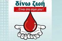 Δημιουργία Τράπεζας Αίματος από το ΕΝ.Ε.Ε.ΓΥ.-Λ. Τρικάλων