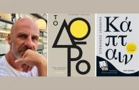 Τηλεδιάσκεψη με τον συγγραφέα κ. Στέφανο Ξενάκη