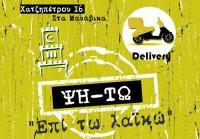Υπέροχες ΨΗΤΟ-ΝΟΣΤΙΜΙΕΣ Delivery