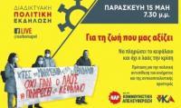 Διαδικτυακή Εκδήλωση του ΝΑΡ και της ν.Κ.Α. την Παρασκευή 15 Μάη