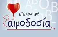 Εθελοντική αιμοδοσία στο δήμο Πύλης
