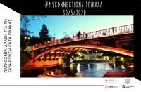 Πορτοκαλί η κεντρική γέφυρα Τρικάλων για τη Σκλήρυνση κατά Πλάκας