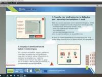 Πραγματοποιήθηκε το webinar με το Ελληνικό Κέντρο Ασφαλούς Διαδικτύου