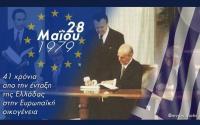 41 χρόνια από τη Συνθήκη ένταξης της Ελλάδας στην ΕΟΚ - STOP στην ΕΥΡΩΠΗ ΤΩΝ ΔΑΝΕΙΣΤΩΝ