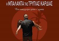 Ελληνική η πρεμιέρα στον δημοτικό θερινό κινηματογράφο Τρικάλων