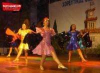 Μία διεθνής συνάντηση χορευτικών συγκροτημάτων στα Τρίκαλα