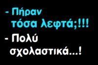 «Τόσα ο Ευαγγελάτος, τόσα ο Μαυρίδης, τόσα ο Κουρτάκης»