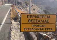 Bελτίωση τμημάτων του οδικού δικτύου της Περιφερειακής Ενότητας Τρικάλων