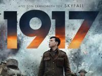 Το «1917» στον δημοτικό θερινό κινηματογράφο Τρικάλων