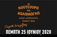 Γιορτή έναρξης στα Κούτσουρα του Δαλαμάγκα Πέμπτη 25 Ιούνη
