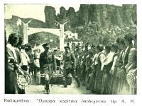 Ιστορικά στοιχεία για τον πρώην δήμο Αιγινίου  (Καλαμπάκας) 1883-1914
