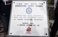 Εκδήλωση για την αποκατάσταση τιμητικής πλάκας στο ΔΣΕ στην Τσιούκα (Φωτεινό) Αντιχασίων την Κυριακή 28 Ιούνη
