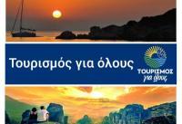 «Τουρισμός για όλους» - Παράταση για το πρόγραμμα ζητά το Επιμελητήριο Τρικάλων