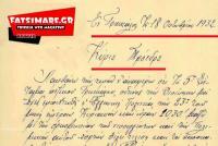 Εν Τρικκάλοις Οκτώβριος του 1932