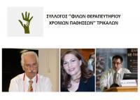 Εκδήλωση των Φίλων του Θεραπευτηρίου Χρόνιων Παθήσεων Τρικάλων στο «Αετών Μέλαθρον»
