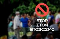 Stop στον εποικισμό...