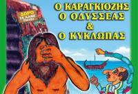 «Ο Καραγκιόζης, ο Οδυσσέας και ο Κύκλωπας» στο υπαίθριο δημοτικό θέατρο