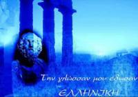 Κιβωτός των Ελλήνων η γλώσσα