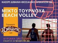 Μικτό τουρνουά beach volley την Κυριακή με πολλές εκπλήξεις
