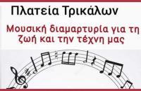 Νέα μουσική διαμαρτυρία αύριο από τους Τρικαλινούς μουσικούς