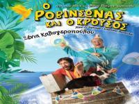 Παιδική περιπέτεια  στο υπαίθριο δημοτικό θέατρο Τρικάλων