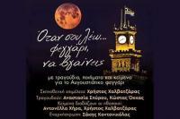 «Όταν σου λέω … φεγγάρι, να βγαίνεις» στο Φρούριο Τρικάλων αύριο με την πανσέληνο
