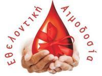 Αιμοδοσία με πρωτοβουλία του Κοινοτικού Συμβουλίου στα Στουρναραίϊκα
