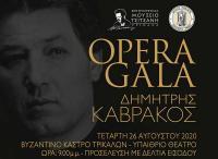 Γκαλά Όπερας «Δημήτρης Καβράκος» στα Τρίκαλα