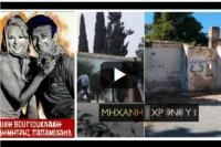Ρημάζει η βίλα που φιλοξένησε πασίγνωστες ελληνικές ταινίες