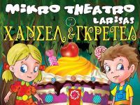 ΕΡΧΕΤΑΙ ΣΤΑ ΤΡΙΚΑΛΑ: Το Μικρό Θέατρο Λάρισας με την παιδική παράσταση Χάνσελ & Γκρέτελ
