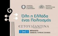 «Όλη η Ελλάδα ένας Πολιτισμός» με δύο εκδηλώσεις στα Τρίκαλα
