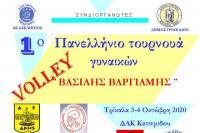 1ο Πανελλήνιο Τουρνουά volley γυναικών
