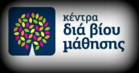 Και φέτος δωρεάν προγράμματα Διά Βίου Μάθησης στον Δήμο Τρικκαίων