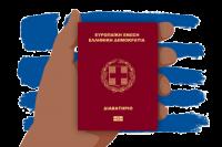 Συχνές απορίες σχετικά µε την ιθαγένεια στην Ελλάδα