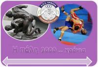 Ένα Ελληνικό άθλημα… το  πιο παλιό στον κόσμο!!!